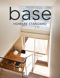 ホマレノスタンダード base