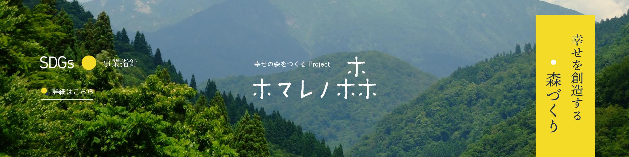 ホマレの森プロジェクト
